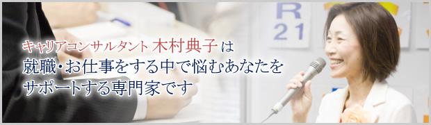 キャリアコンサルタント木村典子は、就職・お仕事をする中で悩むあなたをサポートする専門家です